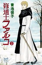 表紙: 修道士ファルコ 2 (プリンセス・コミックス) | 青池保子