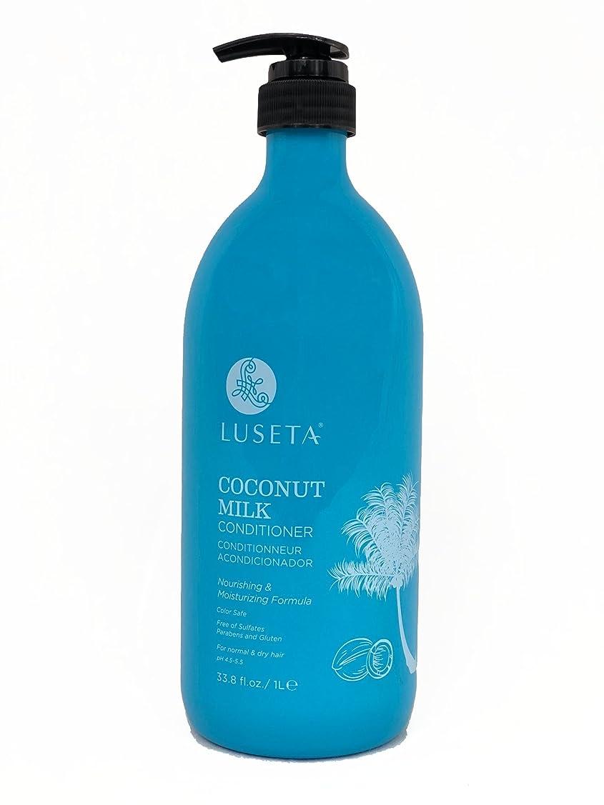励起花弁昼寝Coconut Milk Conditioner 33.8 fl.oz.