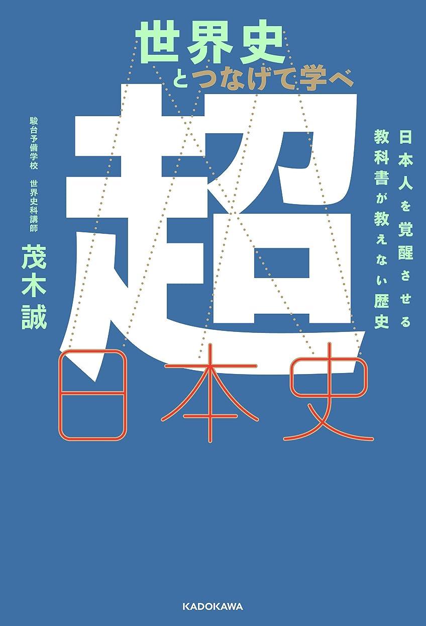 チャネルミュート引き受ける世界史とつなげて学べ 超日本史 日本人を覚醒させる教科書が教えない歴史