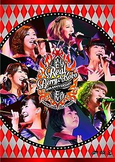 Berryz工房デビュー10周年記念コンサートツアー2014春~リアルBerryz工房 [DVD]