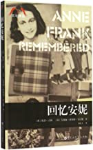 Anne Frank Remembered (Chinese Edition)