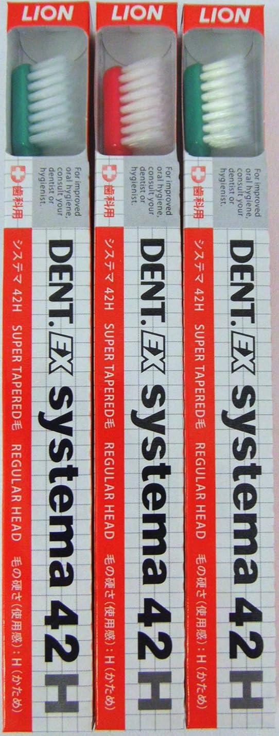 変化インフレーション多様体ライオン DENT.EX システマ 42H (3本セット)