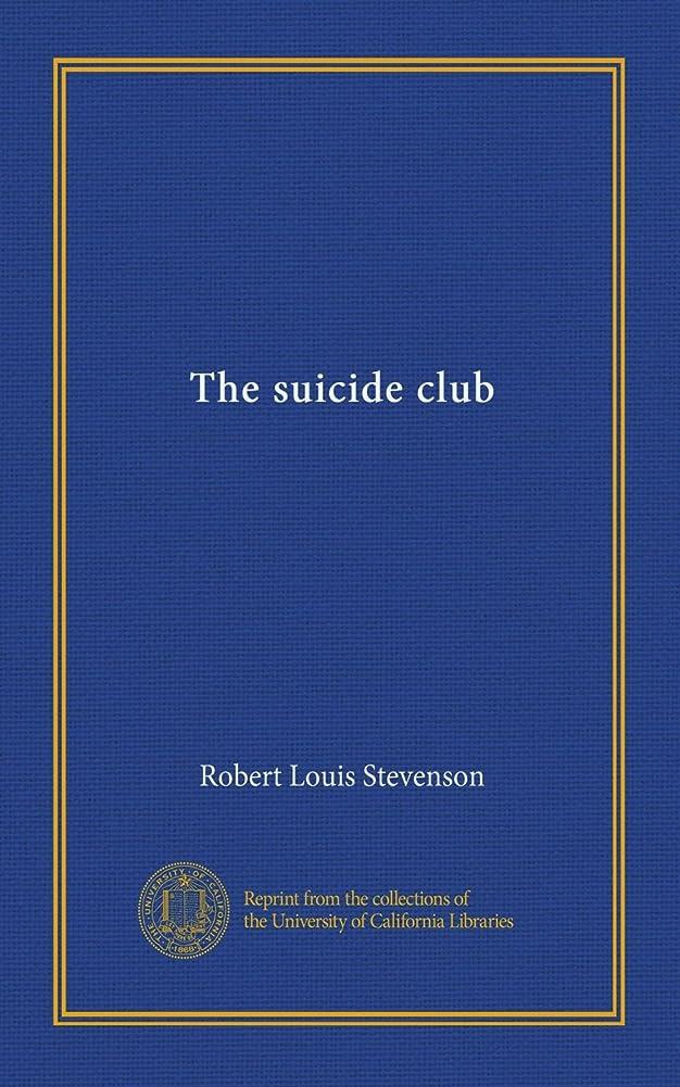 あいまいテロリストアパートThe suicide club