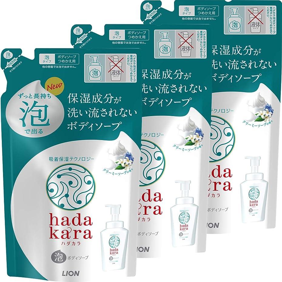 遡るキウイ野生hadakara(ハダカラ) ボディソープ 泡タイプ クリーミーソープの香り 詰替440ml×3個