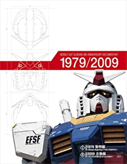 Mobile Suit Gundam 30th Anniversary Documentary Memorial Box 2 Blu-Ray Disc [Limited Release]