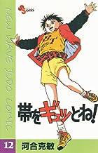 表紙: 帯をギュッとね!(12) (少年サンデーコミックス)   河合克敏