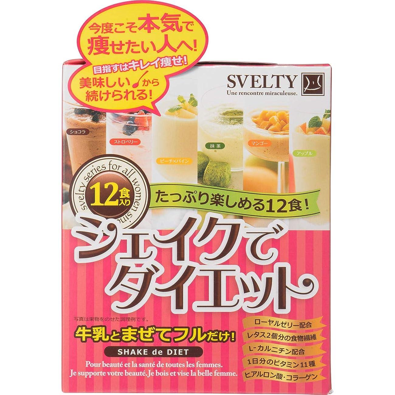 溶かす再現する予見するSVELTY シェイクでダイエット 12袋