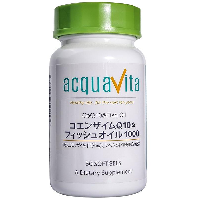 シンプルな行商人乳Acqua vita(アクアヴィータ)コエンザイムQ10&フィッシュオイル1000 30粒