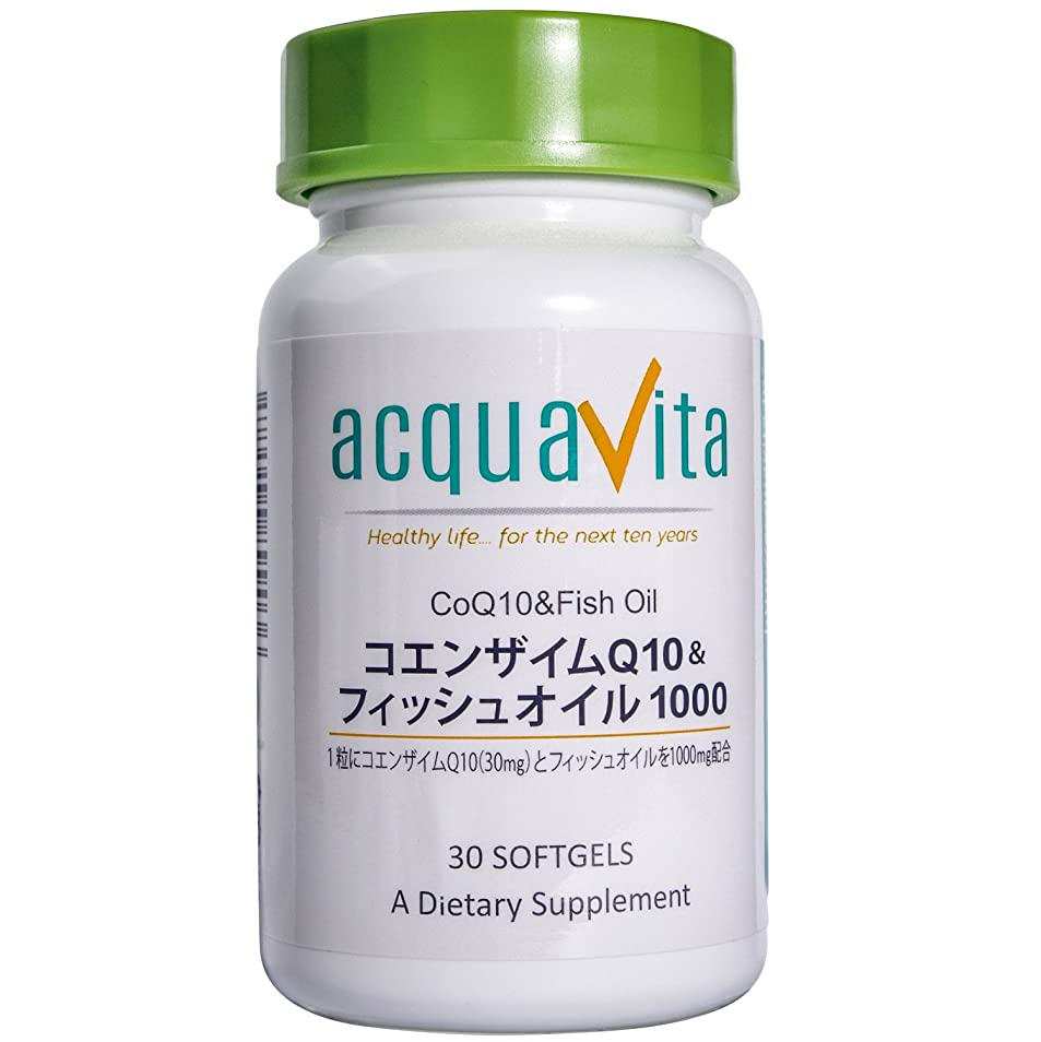 肉屋軍艦規制するAcqua vita(アクアヴィータ)コエンザイムQ10&フィッシュオイル1000 30粒