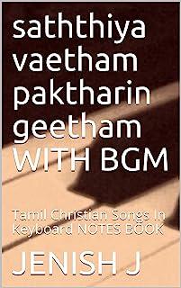Piano Bgm Tamil