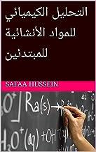 التحليل الكيميائي للمواد الأنشائية للمبتدئين: دليل عملي (Arabic Edition)