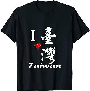 Best i love taiwan shirt Reviews