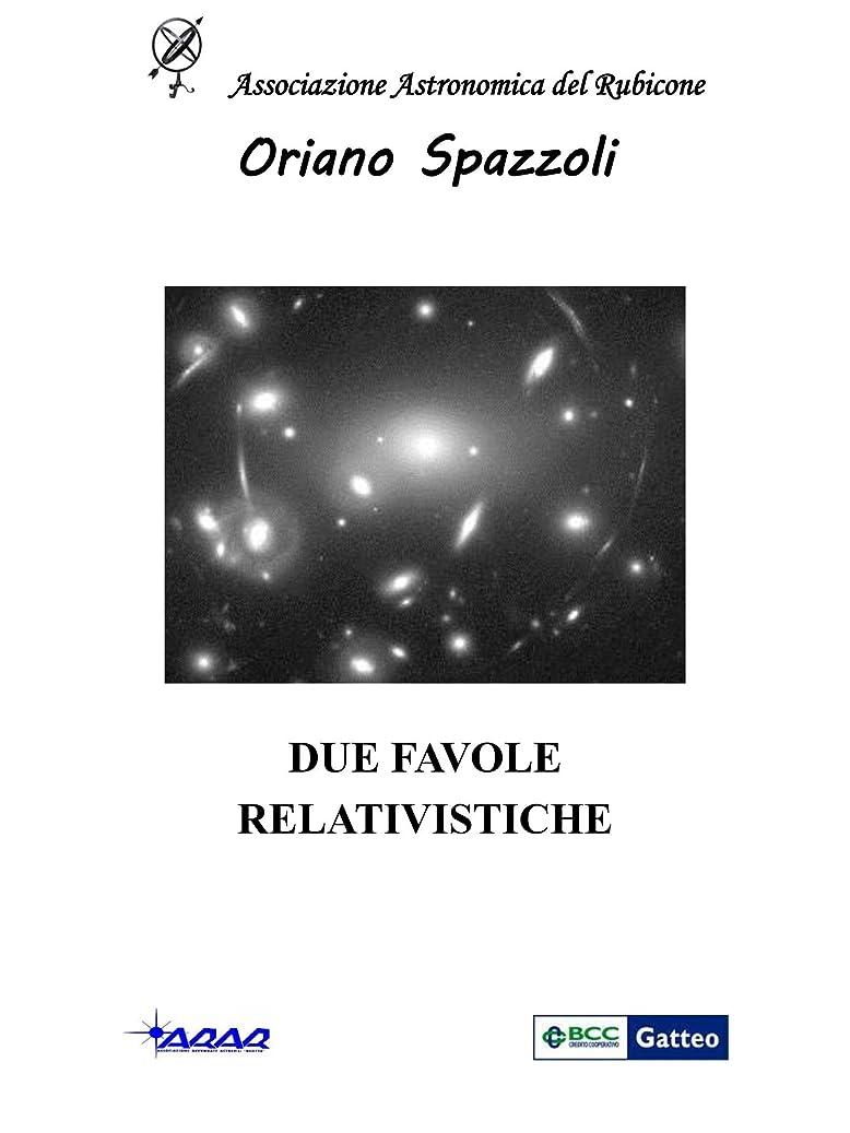 自己尊重輸送酔ってDue favole relativistiche (Italian Edition)