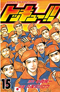 トッキュー!!(15) (週刊少年マガジンコミックス)