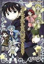 表紙: コーセルテルの竜術士~子竜物語~: 1 (ZERO-SUMコミックス) | 石動 あゆま