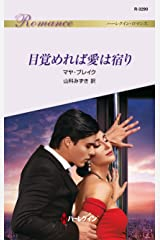 目覚めれば愛は宿り (ハーレクイン・ロマンス) Kindle版