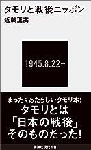 表紙: タモリと戦後ニッポン (講談社現代新書) | 近藤正高