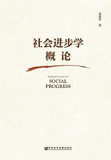 社会进步学概论