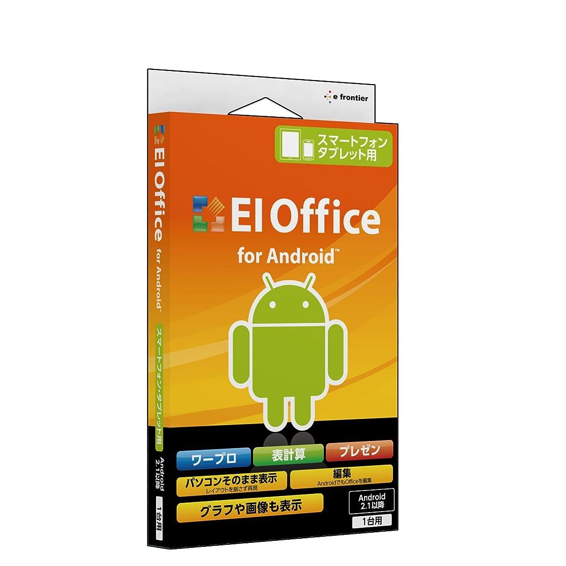 検出する下位十分ですEIOffice for Android