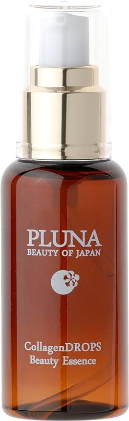 つま先準備するエコー洗い流し不要で使いやすい PLUNAコラーゲンドロップス 美容液
