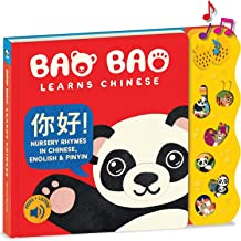 mandarin for all book