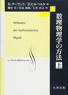 数理物理学の方法 上 (数学クラシックス)