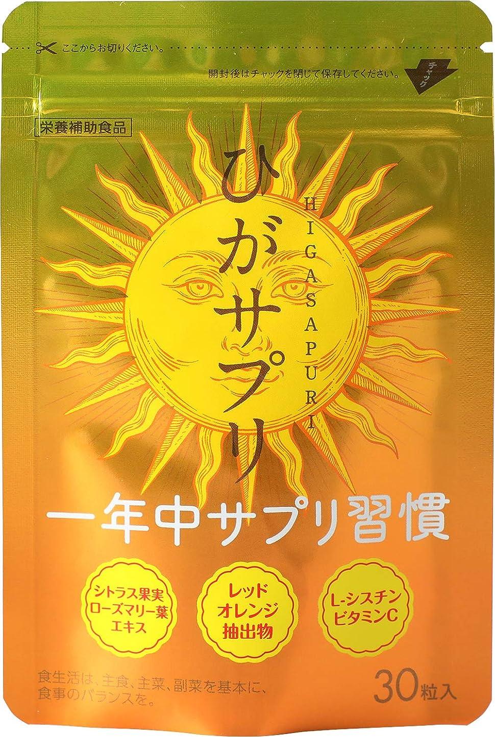 オフセット列車コロニー飲む日焼け止めサプリメント ひがサプリ UVケア UV対策 ニュートロックスサン 日傘サプリ