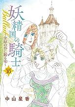 表紙: 妖精国の騎士Ballad 金緑の谷に眠る竜(話売り) #10 | 中山星香