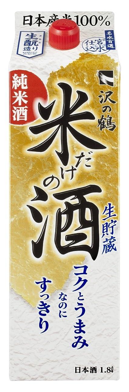 チャット虫自動的に沢の鶴 清酒 米だけの酒 コクとうまみ [ 日本酒 1800ml ]