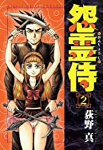 怨霊侍 第2巻