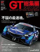 表紙: スーパーGT (ジーティー) 公式ガイドブック 2020-2021 総集編 [雑誌] | 三栄