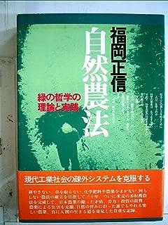 自然農法―緑の哲学の理論と実践 (1976年)