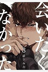 会いたくなかった(3) (ボーイズファン) Kindle版