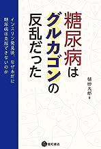 表紙: 糖尿病はグルカゴンの反乱だった   稙田太郎