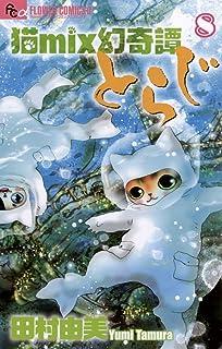 猫mix幻奇譚とらじ(8) (フラワーコミックスα)