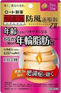 【第2類医薬品】新・ロート防風通聖散錠ZII 50錠