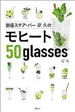 表紙: 銀座スタア・バー 岸 久のモヒート50glasses (講談社のお料理BOOK)   岸久