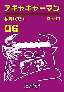 谷岡ヤスジ全集06 アギャキャーマン1 (ソニー・デジタル)