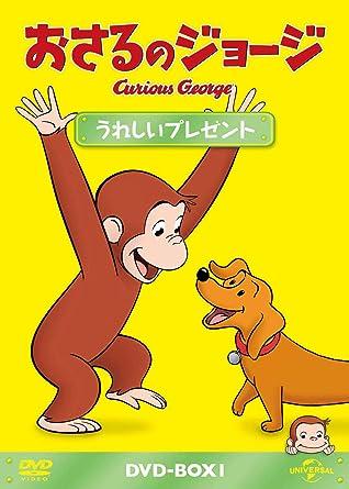 おさるのジョージ DVD-BOX うれしいプレゼント