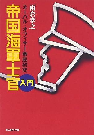 帝国海軍士官入門―ネーバル・オフィサー徹底研究 (光人社NF文庫)