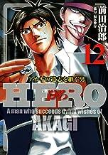 表紙: HERO―アカギの遺志を継ぐ男―12 | 前田治郎