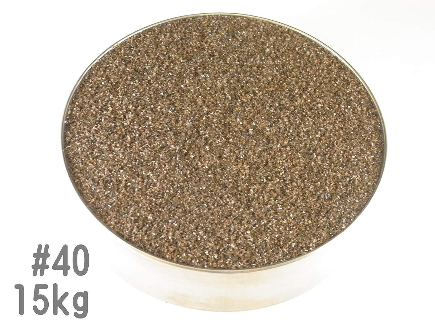 和解するカール雪の#40 (15kg) アルミナサンド/アルミナメディア/砂/褐色アルミナ サンドブラスト用(番手サイズは7種類から #40#60#80#100#120#180#220 )a40-15-③