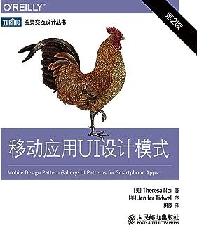 移动应用UI设计模式(第2版) (图灵交互设计丛书) (Chinese Edition)