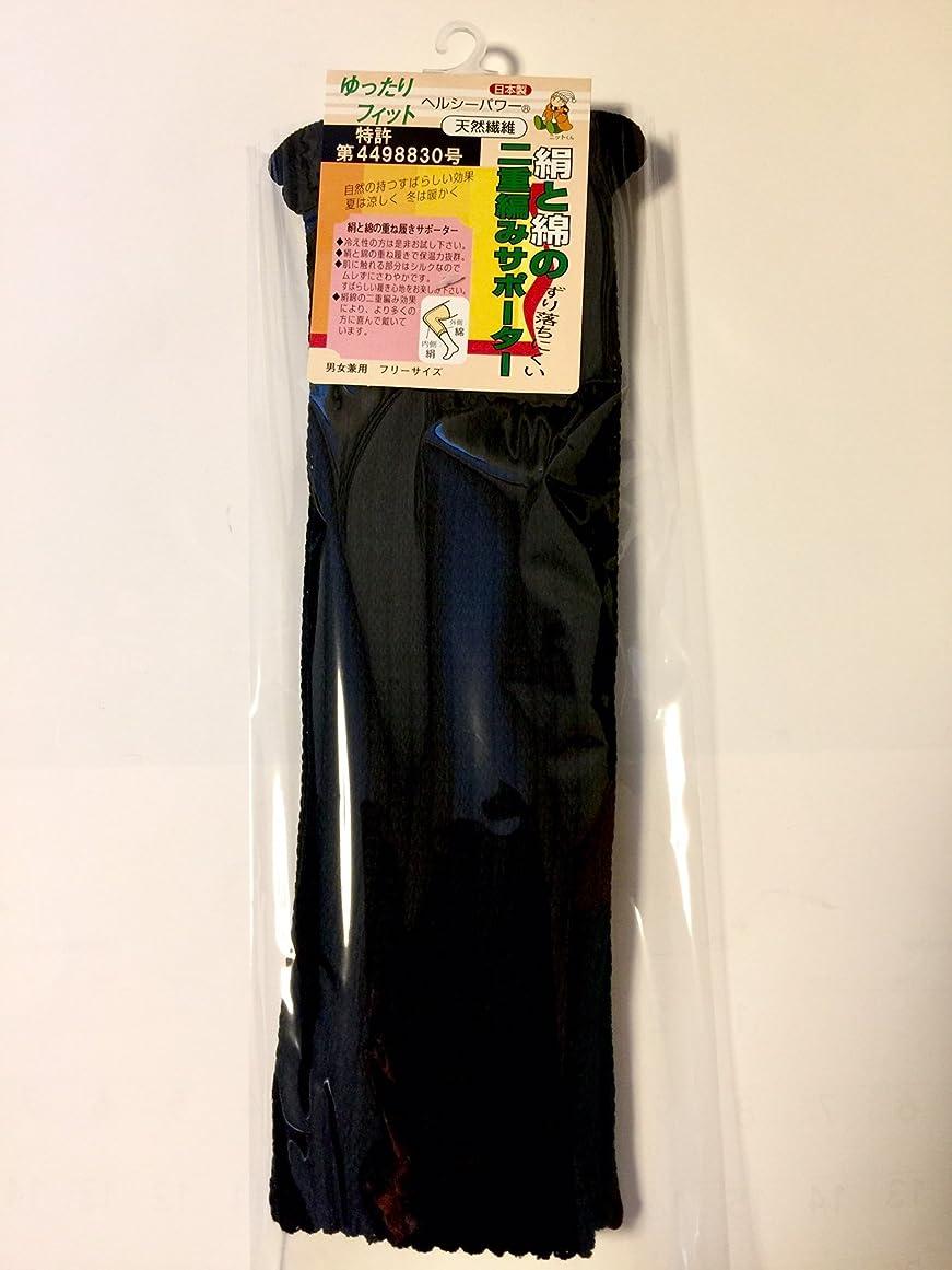 コンテンツ一口ダンス日本製 あったか ロング レッグウォーマー 37cm丈 綿とシルク二重編 サポーター 黒色