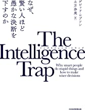 表紙: The Intelligence Trap(インテリジェンス・トラップ) なぜ、賢い人ほど愚かな決断を下すのか (日本経済新聞出版) | デビッド・ロブソン