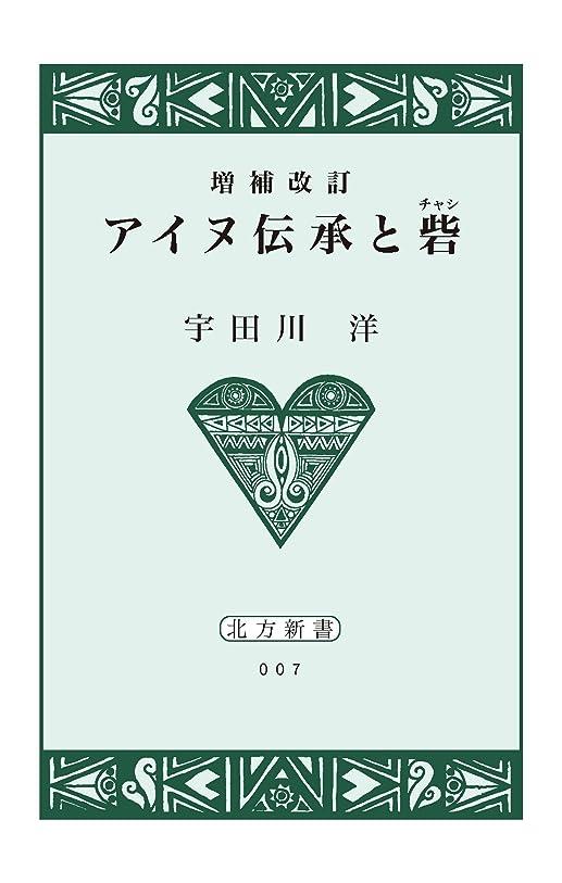 肝非アクティブ便益アイヌ伝承と砦【HOPPAライブラリー】