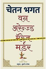 वन अरेन्ज्ड मर्डर (Marathi Edition) Kindle Edition