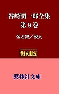 【復刻版】谷崎潤一郎全集第9巻―「金と銀/鮫人」 (響林社文庫)