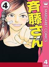 斉藤さん 4 (マーガレットコミックスDIGITAL)