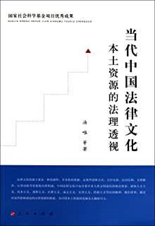 Investigation of Legal Principles of Local Resources of Contemporary Chinese Legal Culture (Chinese Edition)